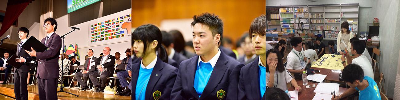 星槎グループ全国生徒会