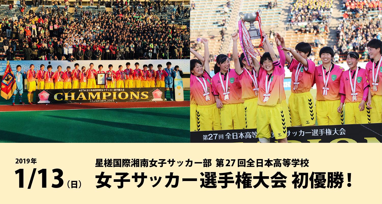 星槎国際湘南 女子サッカー部 優勝しました!