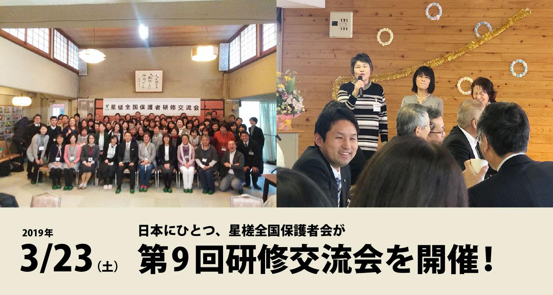 日本にひとつ、全国会保護者会 第9回研修交流会を開催!