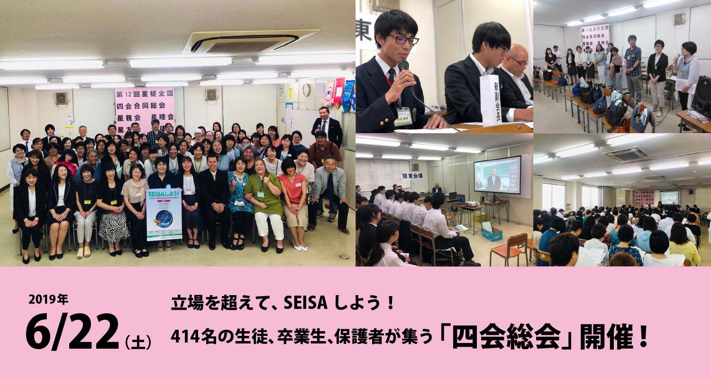 414名の生徒、卒業生、保護者が集う「四会総会」開催!