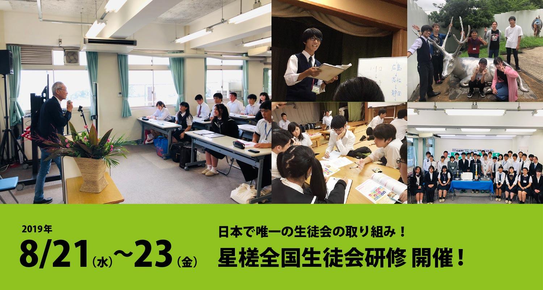 日本で唯一の生徒会の取り組み!星槎全国生徒会研修が行われました!