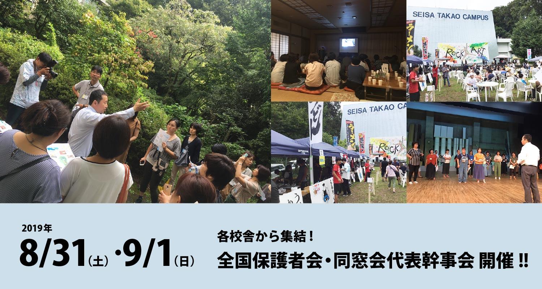 各校舎から集結! 第一回 全国保護者会・同窓会代表幹事会が開催!!