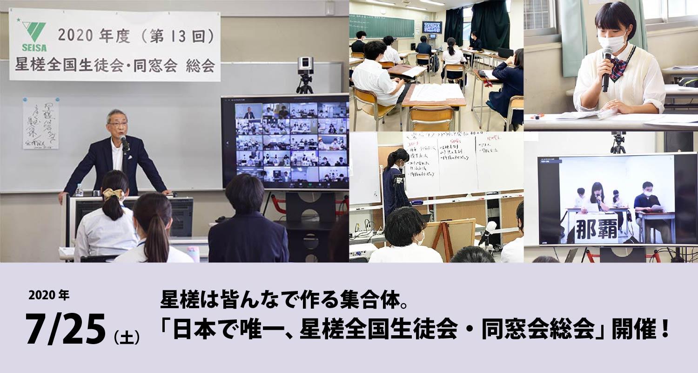 星槎は皆んなで育む集合体!日本で唯一、星槎全国生徒会・同窓会総会が開催されました。