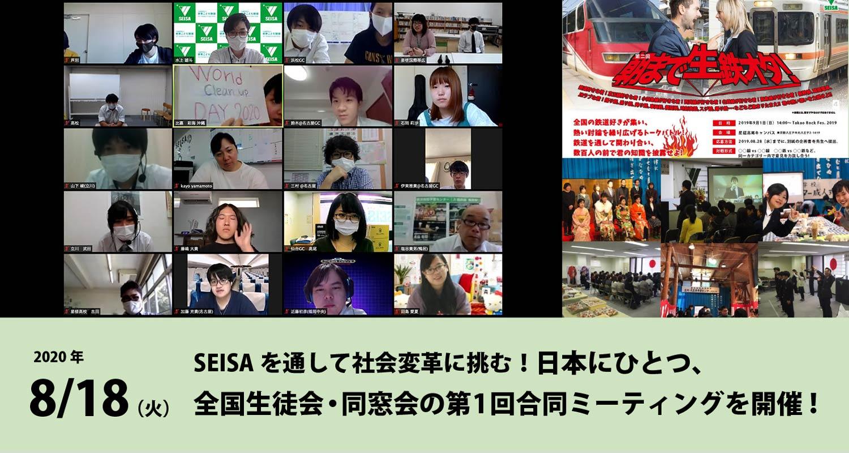 SEISAを通して社会変革に挑む!日本にひとつ、全国生徒会・同窓会の第1回合同ミーティングを開催。