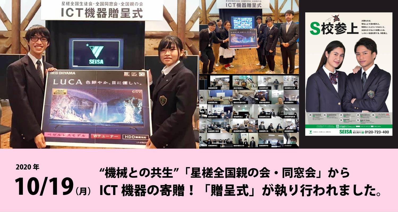 """""""機械との共生""""「星槎全国親の会・同窓会」から、ICT機器の寄贈!「贈呈式」が執り行われました。"""